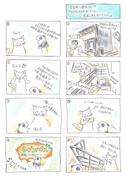 ななねこ通信vol.3.jpg
