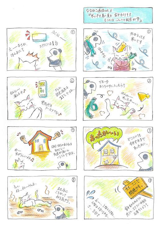 ななねこ通信vol.6.jpg