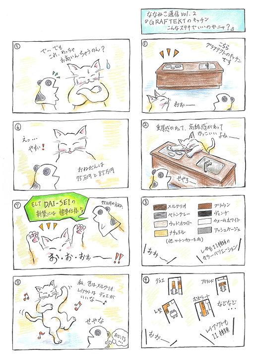 ななねこ通信2.jpg