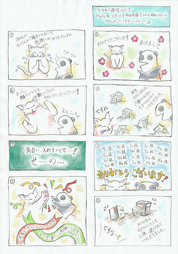 ななねこ通信vol.5.jpg