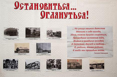 Мероприятие связанно с изучением истории через фотографию. Конкурс исследовательских работ «Загляни в семейный альбом» стартует в начале года и продлится до ноября.