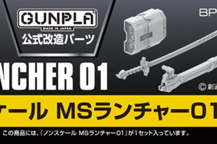 1/144 Builders Parts HD: MS Launcher 01