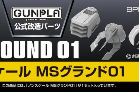 Builders Parts MS Ground 01
