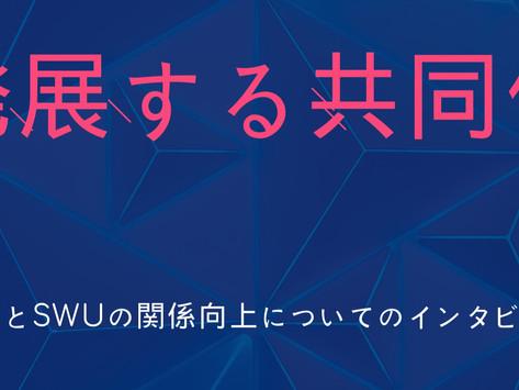A Growing Community:  SWU x TUJ (Interview; 日本語)