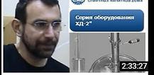 О серии оборудования ХД-2 и не только|Самогон и Водка|Игорь Шульман