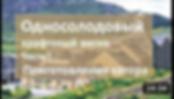 Крафтовый виски (односолодовый)_Часть I|Приготовления затора|азбука винокура
