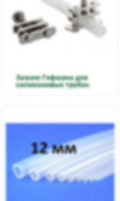Зажим гофмана|Купить силикованный шланг|Азбука Винокура