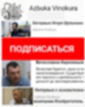 Интервью производитель|Самогонный аппарат|Азбука Винокура