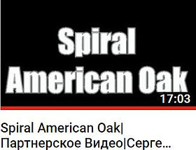 Щепа для выдержки|Спирал американ оак|дубовые спирали|азбука винокура