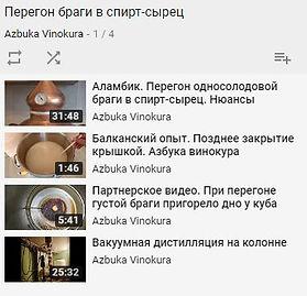 YouTube |Азбука Винокура |Перегон в спирт