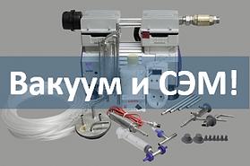 купить оборудование|вакуум|самогон|самогоноварение|азбука винокура
