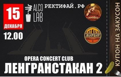 Билет на ЛенгГранСтакан | азбука винокура