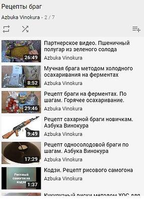YouTube Азбука Рецепты браг.JPG