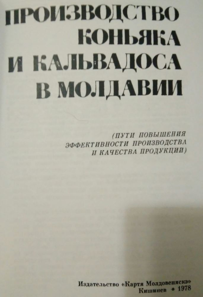 Производство коньяка и кальвадоса в Молдавии|Автор Нягу И|Азбука Винокура