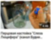 Перцовая настойка |Слеза Люцефера |азбука винокура