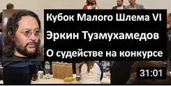 Эркин Тузмухамедов|О судействе|Кубок малого шлема 6|интервью в преддверии фестиваля|КМШ 6