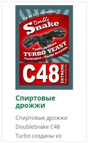 купить турбо дрожжи double snake С48|Ферменти|азбука винокура