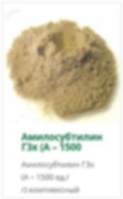 Амилосубтилин купить|ферменти|азбука винокура