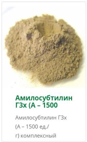 Амилосубтилин купить ферменти азбука винокура