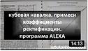 кубовая навалка. примеси и коэффициенты ректификации. программа Alexa|самогон|самогоноварение|азбука винокура