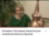 Интервью|Поставщик португальских Аламбиков|Наталья Яушева|Азбука винокура