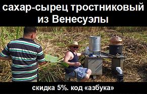Сахар-сырец тростниковый из Венесуэлы|азбука винокура 31-12-2020