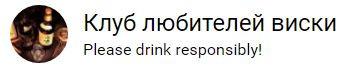 клуб любителей виски|азбука винокура
