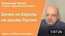 Европейские бочки на рынке России|проект правильные бочки|самогон|самогоноварение|азбука винокура