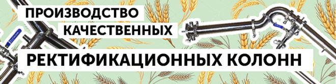 купить самогонный аппарат|вечный зов|азбука винокура|31-12-2020
