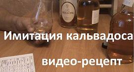 кальвадос|видео рецепт|имитация кальвадос|азбука винокура