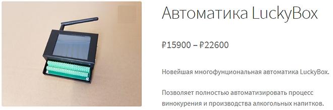 Автоматика LuckyBox|азбука винокура