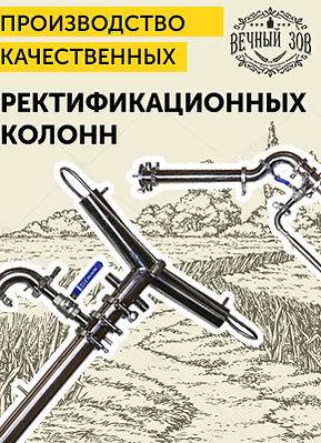 Купить самогонный аппарат вечный зов азбука винокура  31-12-2020