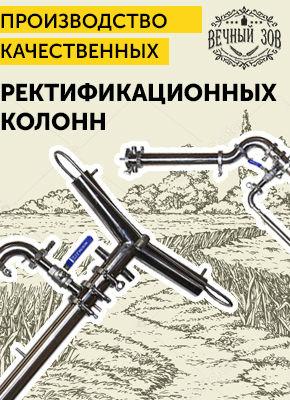 Купить самогонный аппарат|вечный зов|азбука винокура| 31-12-2020