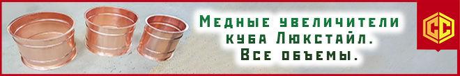 купить медь медная вставка самогон сан саныч самогонщиков азбука винокура 30-11-2020