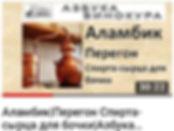 Аламбик|Перегон Спирта-сырца для бочки|Азбука Винокура