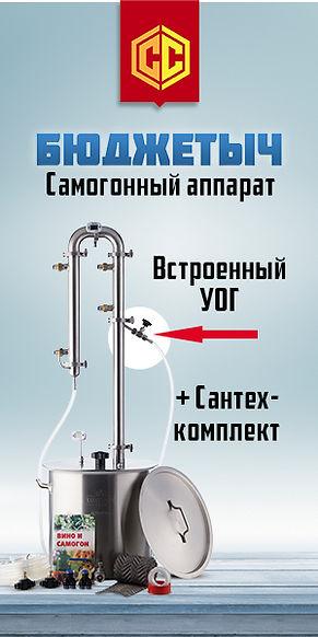 купить самогонный аппарат|бюджетыч|азбука винокура|сан саныч самогонщиков 30-11-2020