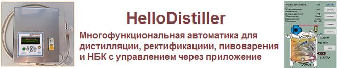 Группа безопасности | Автоматика HelloDistiller | Барнаул|азбука винокура 01 марта 2020