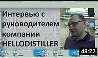 Интервью с руководителем компании HELLO-DISTILLER|автоматика самогонщика|самогоноварение