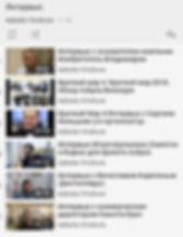 YouTube |Азбука Винокура |Интервью.JPG
