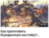 Бородинская настойка |рецепт |азбука винокура