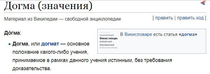 Догмы самогонщиков|http://forum.homedistiller.ru|форум|азбука винокура