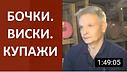 дубовая бочка|выдержка в бочке|дуб теория|бочка купить|дуб|азбука винокура
