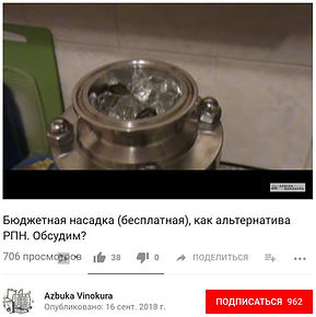 Канал на YouTube |Азбка Винокура |Бюджетная насадка
