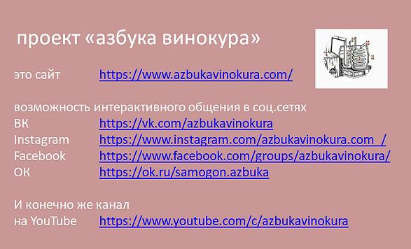 проект азбука винокура.PNG