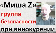 Группа безопасности|Безопасность|Миша Z|самогоноварение|Азбука Винокура
