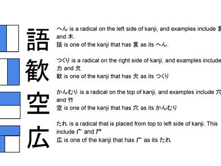 Advice on how to study Kanji