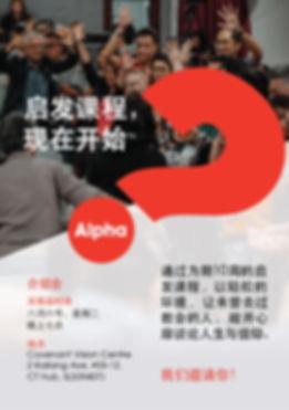Alpha e-invite Aug 2019_Chinese-01.jpg