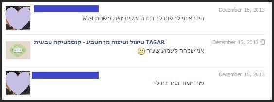 לקוחות ממליצים- TAGAR - משחת החתלה תולי בם