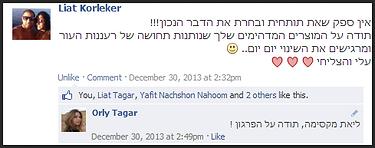לקוחות ממליצים- TAGAR