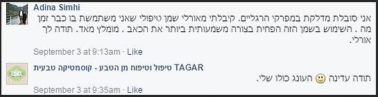 לקוחות ממליצים- TAGAR- תנועה
